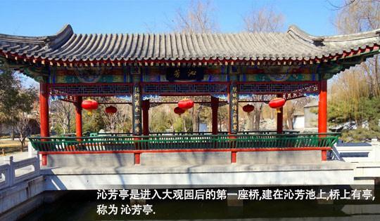 北京大观园预订_地址_价格查询-【要出发, 有品质的