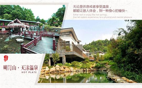 江西| 宜春 明月山天沐温泉,温汤古镇养生