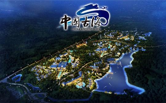 江西| 宜春 樟树中国古海养生旅游度假区门票