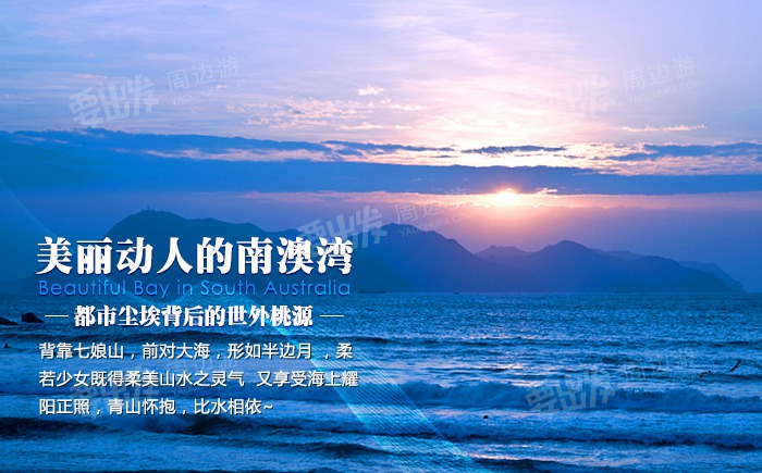 广东| 深圳 南澳东方海景酒店,悠闲度假