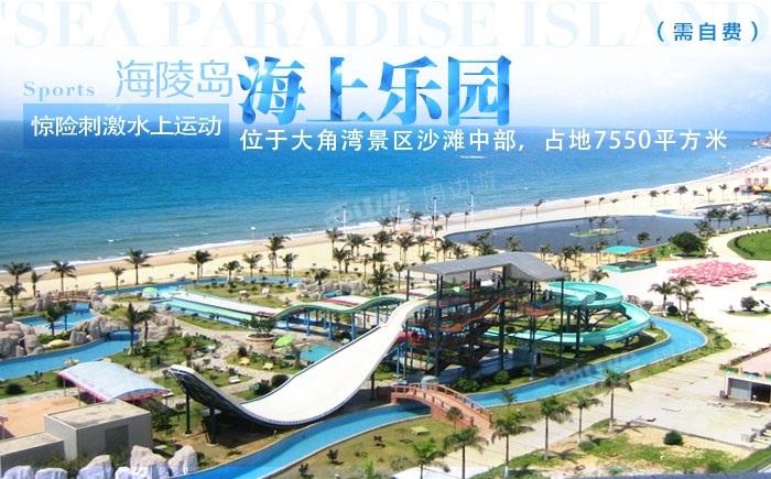 一呆公寓·阳江海陵岛(闸坡)保利银滩预订