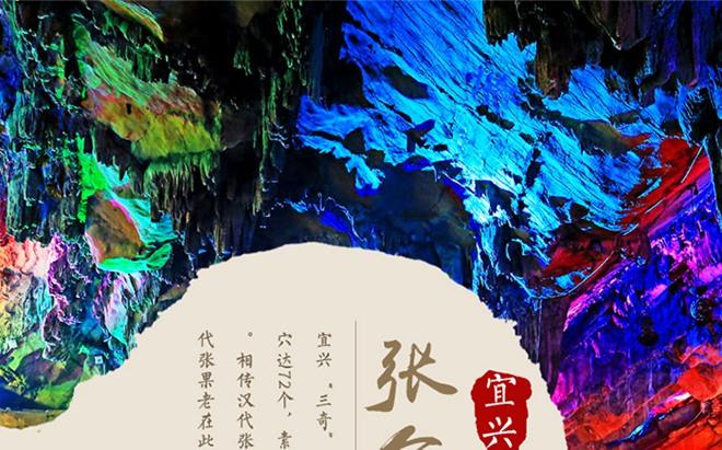 无锡 宜兴张公洞景区门票  [导语] 张公洞原名庚桑洞,是以道教文化