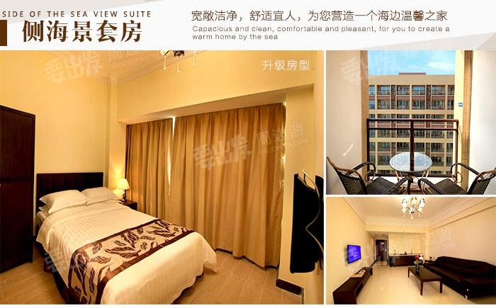 广东| 阳江 海陵岛山海湾酒店,享亲海之旅